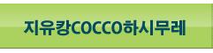 Juukan Cocco Hashimure