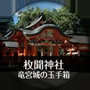 枚聞神社 竜宮城の玉手箱