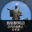 指宿駅周辺 古代の息吹と太平次