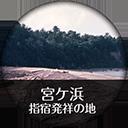 宮ケ浜 指宿発祥の地