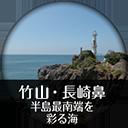 竹山・長崎鼻 半島最南端を彩る海