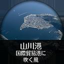 山川港 国際貿易港に吹く風