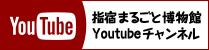 指宿まるごと博物館Youtubeチャンネル